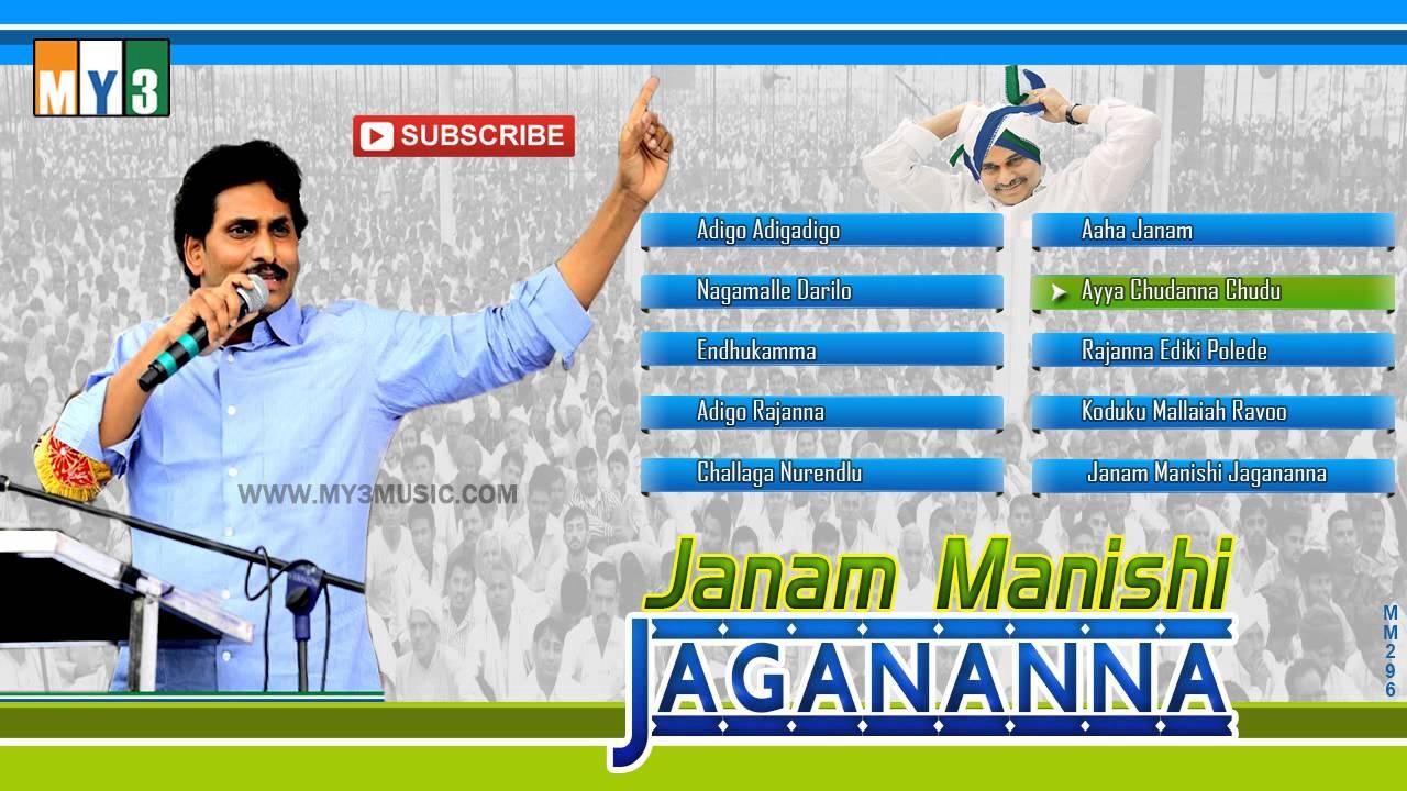 Janam Manishi Jagananna - YS Jagan Songs Album - YSRCP Song