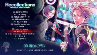 【あさまっく】「Recollections~ASAMACK ANISON COVER~」発売記念