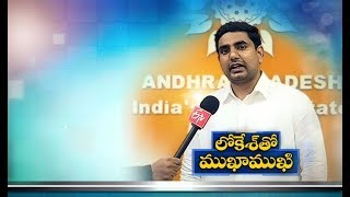Interview With Minister Nara Lokesh | Yuva Nestham Scheme