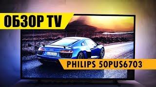 PHILIPS 50PUS6703/12 видео обзор Интернет магазина