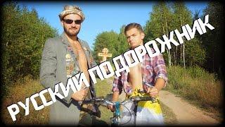 ВЕС РОС TV -  РУССКИЙ ПОДОРОЖНИК! Короткометражный фильм.