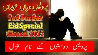 Kaadian Eidan Ty Shabratan - Eid Poetry Urdu/Hindi - Aleem Gujjar 2017
