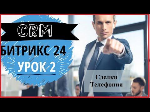 Битрикс24. Урок 2. Сделка. Подключение телефонии. CRM Bitrix24 внедрение.