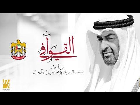 تحميل ومشاهدة حسين الجسمي - القـوافــي (حصرياً)   2017