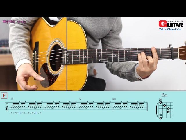 [세부영상] 웨딩케익/Wedding Cake/트윈폴리오/ 쎄시봉/Tutorial/이성식 기타교실/좋은악보/통기타 강좌