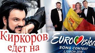 """Киркоров едет на """"Евровидение-2018"""". Молдова - DoReDoS - My lucky day"""