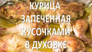 Курица запеченная кусочками в духовке / Pieces of chicken baked in the oven