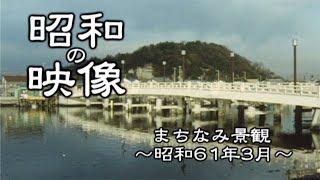 昭和の映像「まちなみ景観」(昭和61年3月)