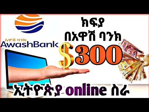 Ethiopia;በኢትዮጵያ በአዋሽ ባንክ የሚከፍለን የኦንላይን ስራ   Make money online earn awash bank ( Dropship   Gmail )