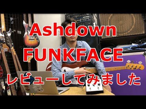 【レビュー】Ashdown / Funk Face 【REVIEW】
