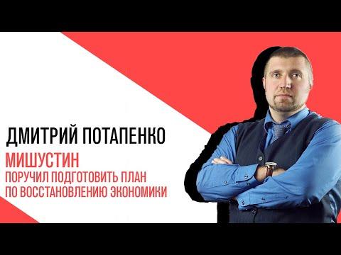 «Потапенко будит!», Интерактив, Мишустин поручил подготовить план по восстановлению экономики