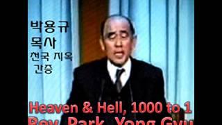 Kesaksian Park Yong Gyu - Sorga dan Neraka