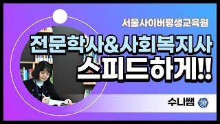 [서사평_수니쌤] 전문학사 학위와 사회복지사 자격증 동…