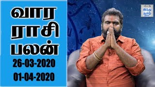 Weekly Horoscope 26/03/2020 to 01/04/2020 | வார ராசி பலன்கள் | Hindu Tamil Thisai