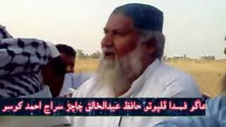 vuclip Haji Imdadullah Phulpoto  old Best Naat Upload by Siraj Ahmed Khoso