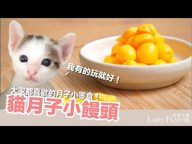 小貓不要鬧!貓月子小饅頭【好味貓廚房】EP101