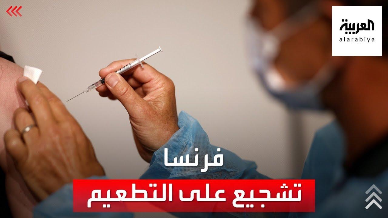 خطوة فرنسية للتشجيع على التطعيم ضد كورونا  - نشر قبل 2 ساعة