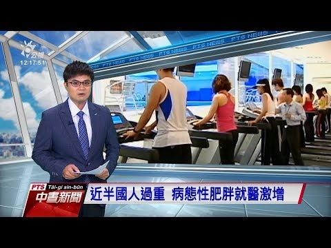 20190825 公視中晝新聞