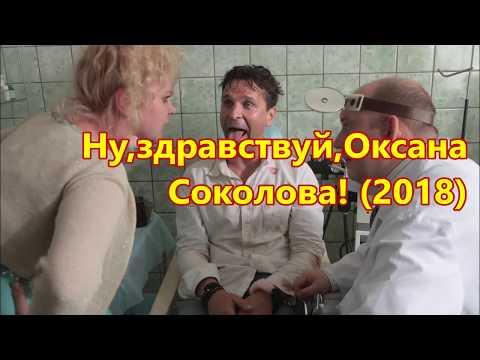 Ну, здравствуй Оксана Соколова! (2018) где по смотреть весь фильм полностью комедию в качестве