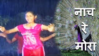 नाच रे मोरा - Nach Re Mora | Marathi Song For Kids