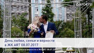 День любви, семьи и верности  в ЖК ART 08.07.2017