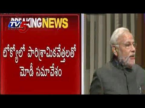 Modi Speech In Tokyo Summit | Modi Meeting With Industrialists : TV5 News