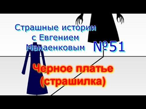 Страшные истории с Евгением Манаенковым №51 ЧЕРНОЕ ПЛАТЬЕ (СТРАШИЛКА)