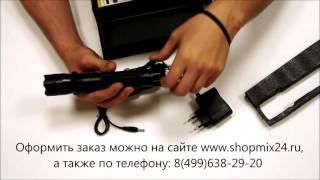 Фонарь электрошокер Police 1102(Заказать тут http://shopmix24.ru/police/2/ Представляем вашему вниманию самый популярный фонарь электрошокер 2015 года..., 2015-10-29T17:40:36.000Z)