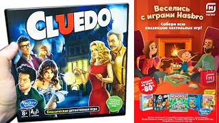 НАСТОЛКА Cluedo / Веселись с играми Hasbro акция Магнит / Клуэдо правила игры
