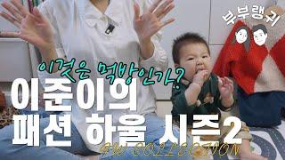 아기 옷 고르기 | 이준이의 패션 하울 시즌 2 | 가…