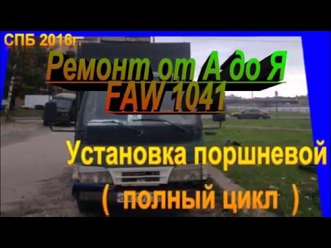 Установка  поршневой полный цикл FAW 1041