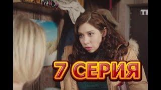 Ольга 3 сезон 7 серия - Полный анонс