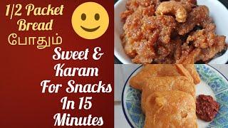 1 Sweet 1 Karam - in 10 min. | Quick Snack & Sweet