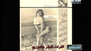 للنشر - عاريات على مجلات بلاي بوي لبنانية