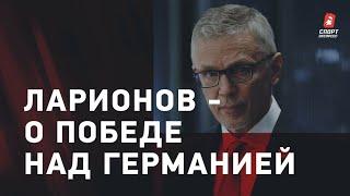 МЧМ 2021 Ларионов о победе России над Германией Попросил судей быть более справедливыми