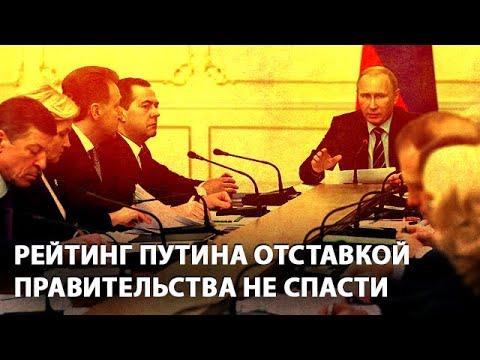 Рейтинг Путина отставкой Правительства не спасти