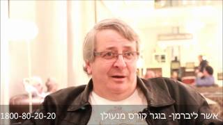 בוגר קורס מנעולן- אשר ליברמן