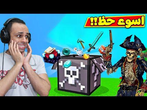 ماين كرافت : بلوكات الحظ القراصنة | Minecraft !! ☠🏴