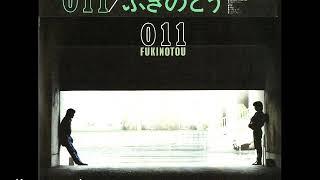ふきのとう/6.Mon amour rendez-vous 作詩・作曲:山木康世 ⑩『011』(...