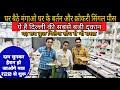 BIGGEST SHOP IN DELHI LAXMI BARTAN BHANDAR BUY ONLINE DAILY USE ITEM UTENSILS WHOLESALE MARKET