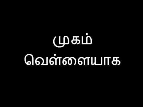 முகம் வெள்ளையாக டிப்ஸ் Mugam Vellaiyaga