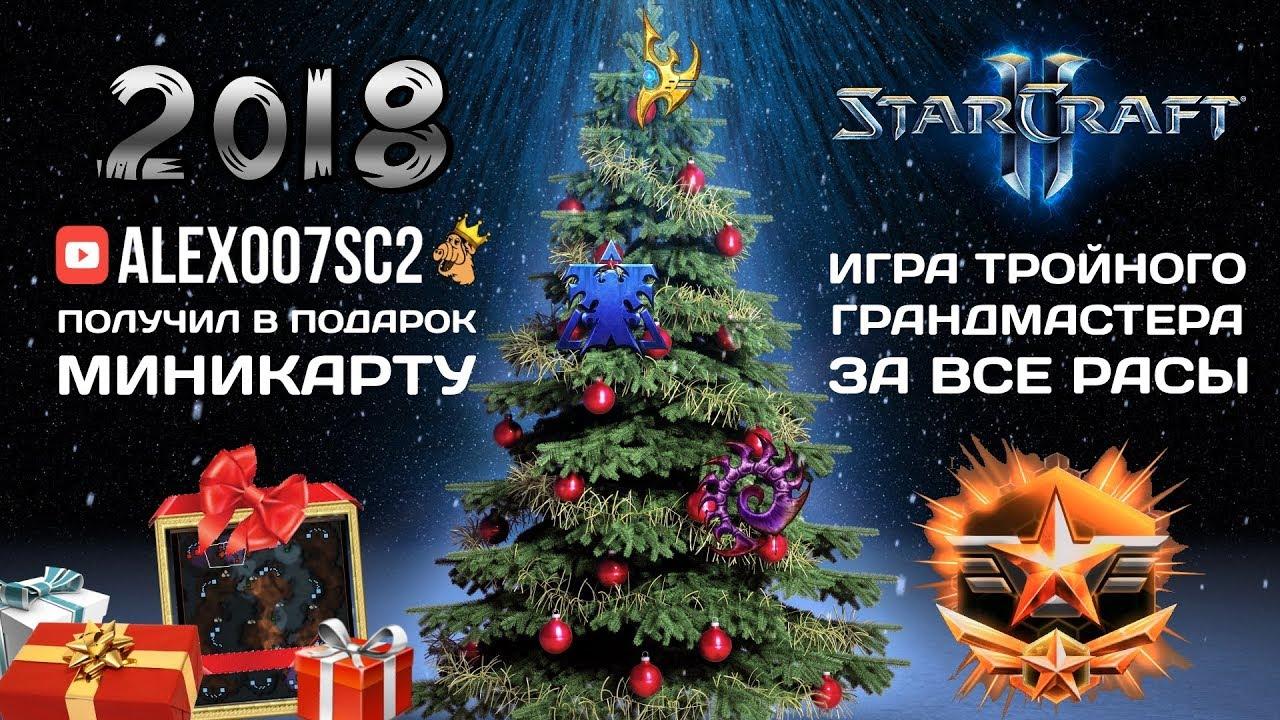 Подарок на Новый Год: Alex007 играет в StarCraft II С ...