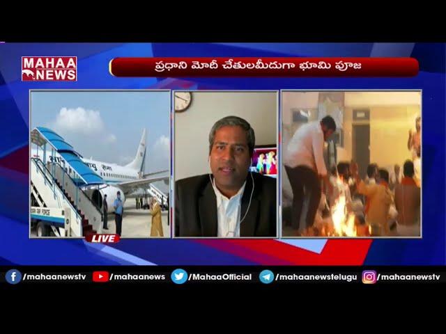 500 సం. రాల రామ జన్మ భూమి కల నెరవేరింది: Special Debate On Ayodhya Ram Janam Bhoomi   MAHAA NEWS