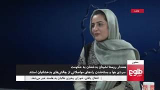 MEHWAR: Badakhshan Residents Concerns As Winter Arrives