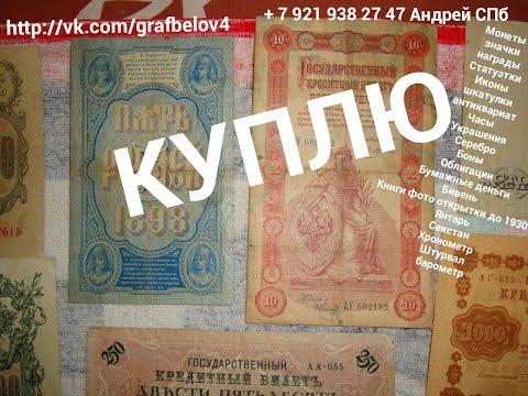 Антиквариат деньги бумажные юбилейные монеты россии 5 рублей каталог