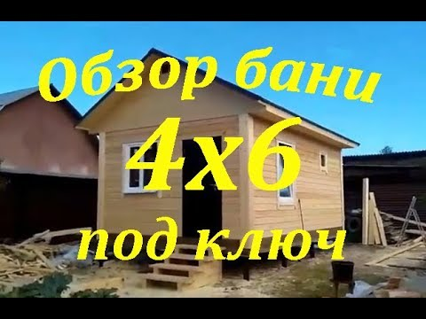Видеообзор бани 4х6 из бруса. Баня под ключ с печкой в СПб.