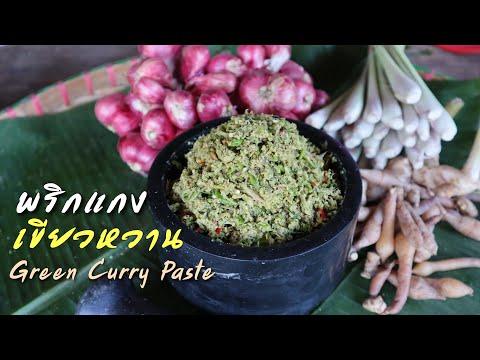พริกแกงเขียวหวานสูตรเด็ดหอมสมุนไพรจากในสวน Green Curry Paste - วันที่ 28 Jan 2019