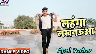 लहंगा लखनऊआ || #khesari Lal #Hit Song || Shooting In #Locknow || #Vipul Yadav
