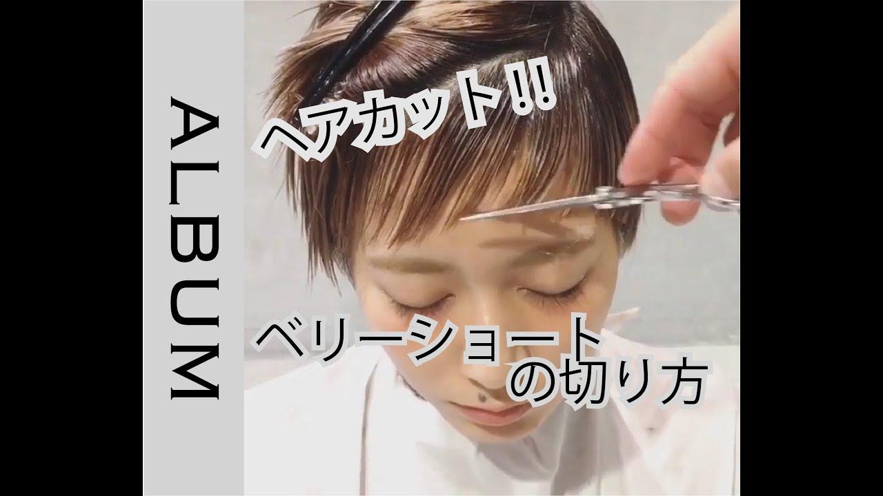 ショートヘア ベリーショートの切り方 素早く綺麗にカットします