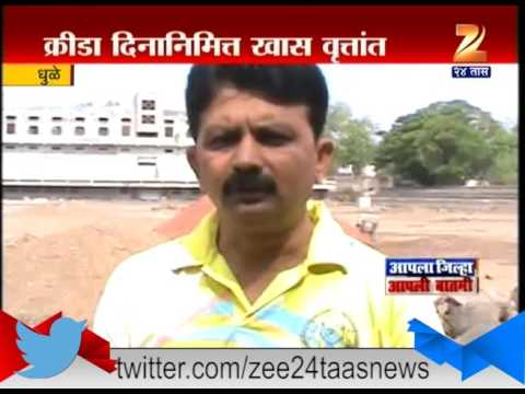 Dhule|  No Facility For Players Special Report